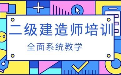 石家庄二级建造师培训学校