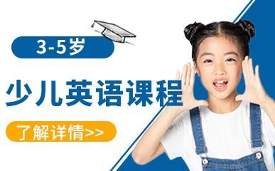 东莞3-5岁少儿英语培训机构