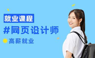 深圳网页设计师就业培训