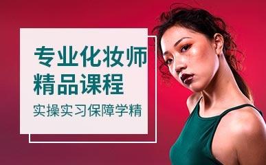 长沙化妆师培训中心