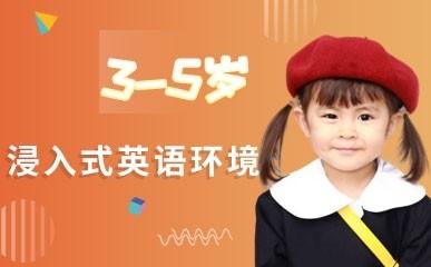 福州幼儿英语培训班