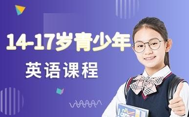 杭州14-17岁英语辅导