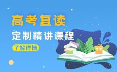 天津高考复读定制课程