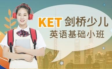 郑州剑桥少儿英语KET辅导班