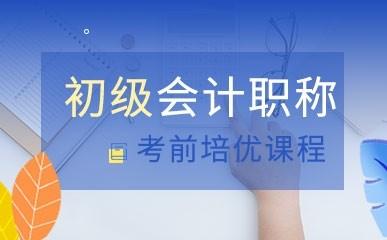 南京初级会计职称考前培优班