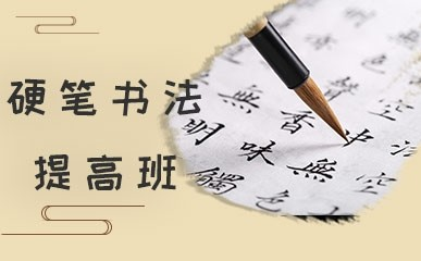 大连硬笔书法提高培训