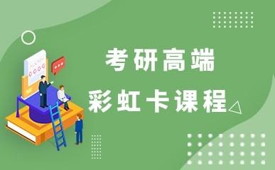 杭州2021考研高端彩虹卡课程