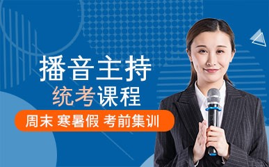 天津播音主持艺考课程