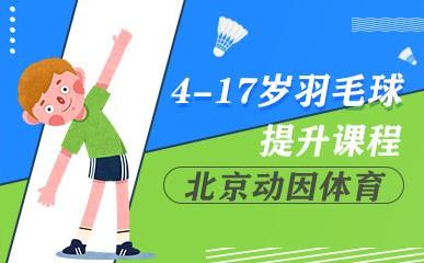 北京少儿羽毛球班