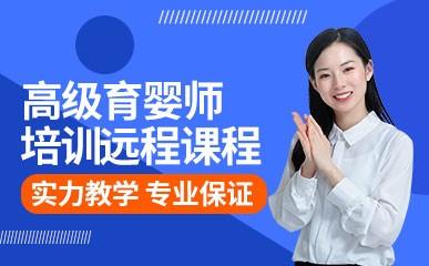郑州高级育婴师培训远程课程