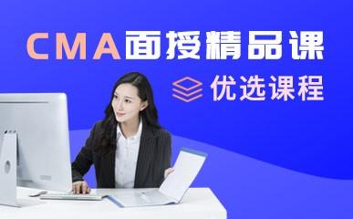 天津CMA面授培训班