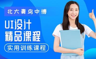 南京UI设计培训班