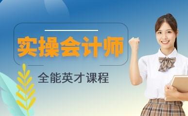 广州会计实操培训课程