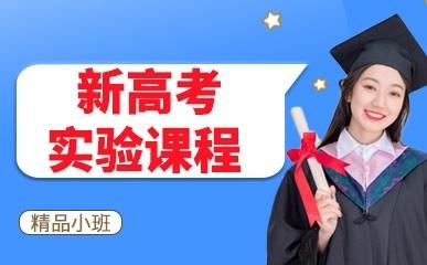 济南高考小班实验课