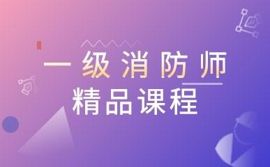 南昌一级消防师培训