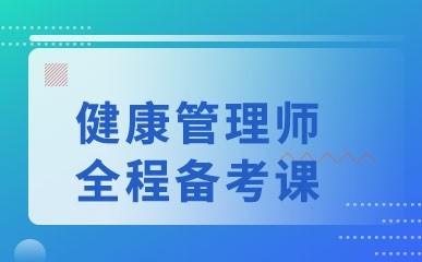 福州健康管理师培训班