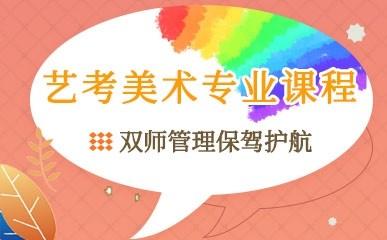 长沙艺考美术专业培训课程