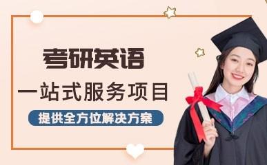 深圳考研英语培训