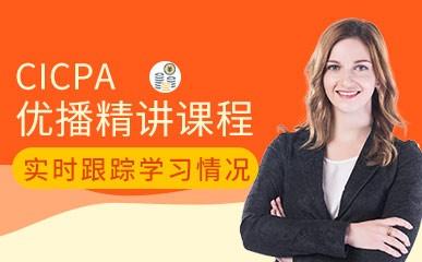 广州CICPA培训课程