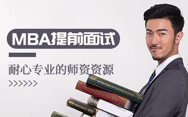 深圳MBA联考提前面试辅导