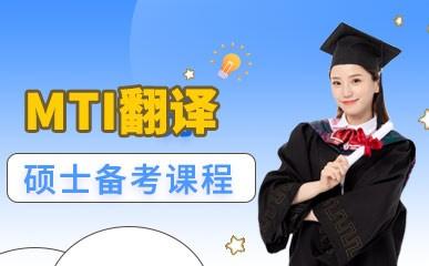 北京翻译硕士考研辅导班
