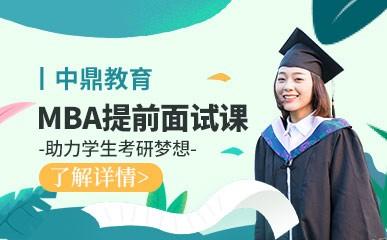 郑州MBA提前面试培训课程