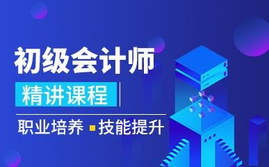 杭州初级会计师培训班