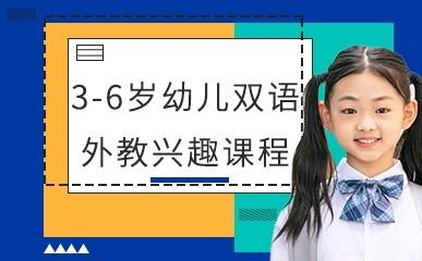 长沙3-6岁幼儿双语外教辅导