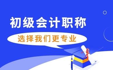 广州初级会计职称辅导