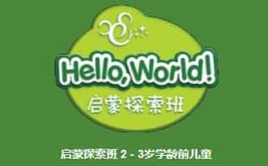 深圳2-3岁学前儿童英语课