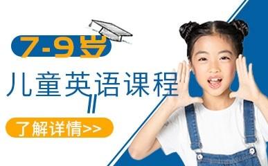 深圳7-9岁儿童英语培训班