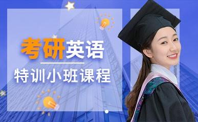 南京考研英语小班辅导