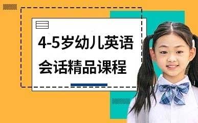 武汉4-5岁幼儿英语培训