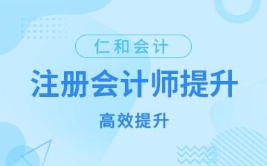南昌CPA注册会计师提高班