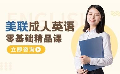 南昌成人英语零基础培训