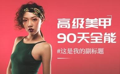 天津高级美甲九十天全能课