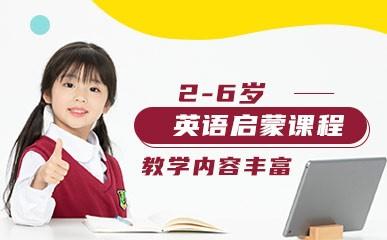 青岛2-6岁英语培训课程