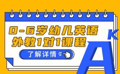 上海0-6岁幼儿英语培训