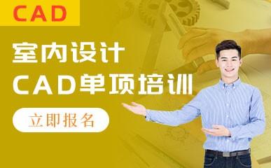室内设计CAD单项学习中心