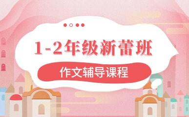 天津1-2年级新蕾大作文班