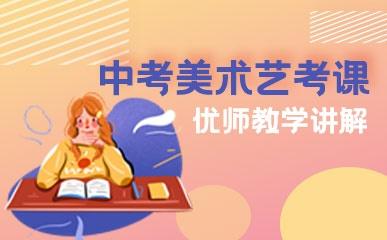 天津:中考美术艺考辅导班