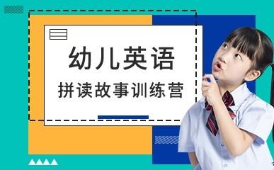 武汉幼儿英语拼读课