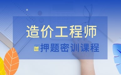 广州造价工程师辅导班