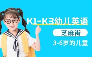 天津3-6岁K1-K3英语辅导