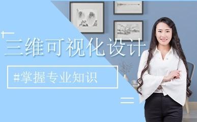 北京计算机三维可视化设计课程