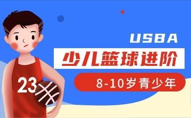 天津8-10岁少儿篮球进阶课程