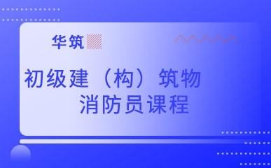 杭州初级建(构)筑物消防员课程