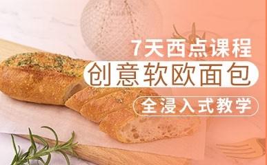 东莞软欧面包培训班