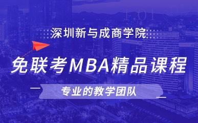 深圳免联考MBA课程