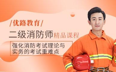 苏州二级消防工程师培训